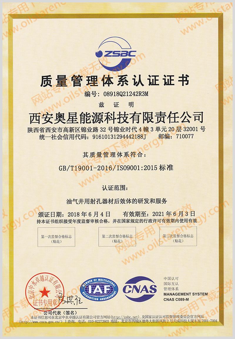 title='质量管理体系认证'