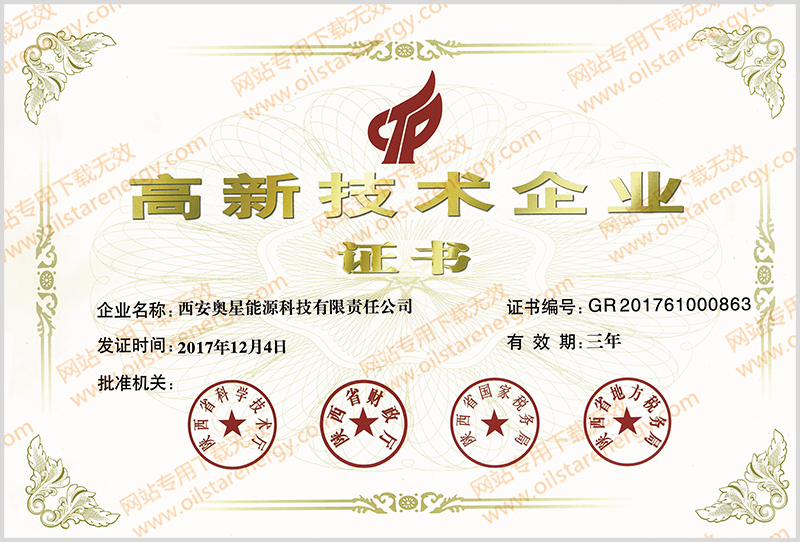 title='高新技术企业证'