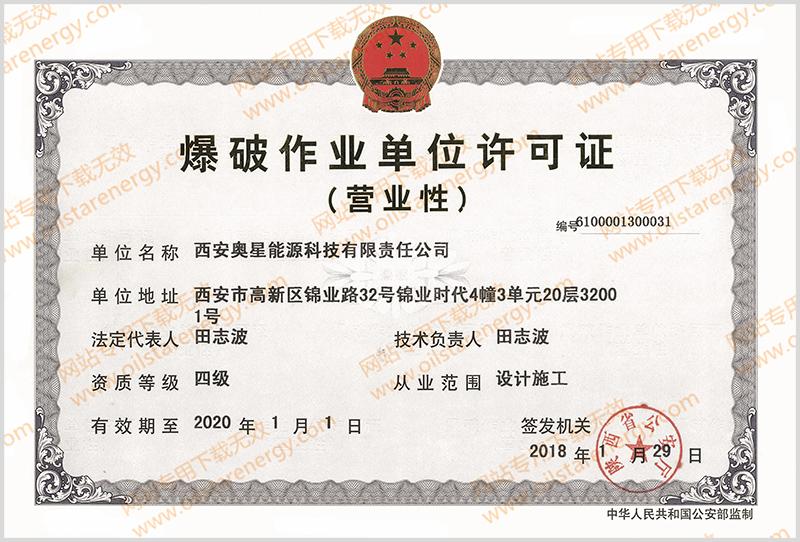title='爆破作业单位许可证'