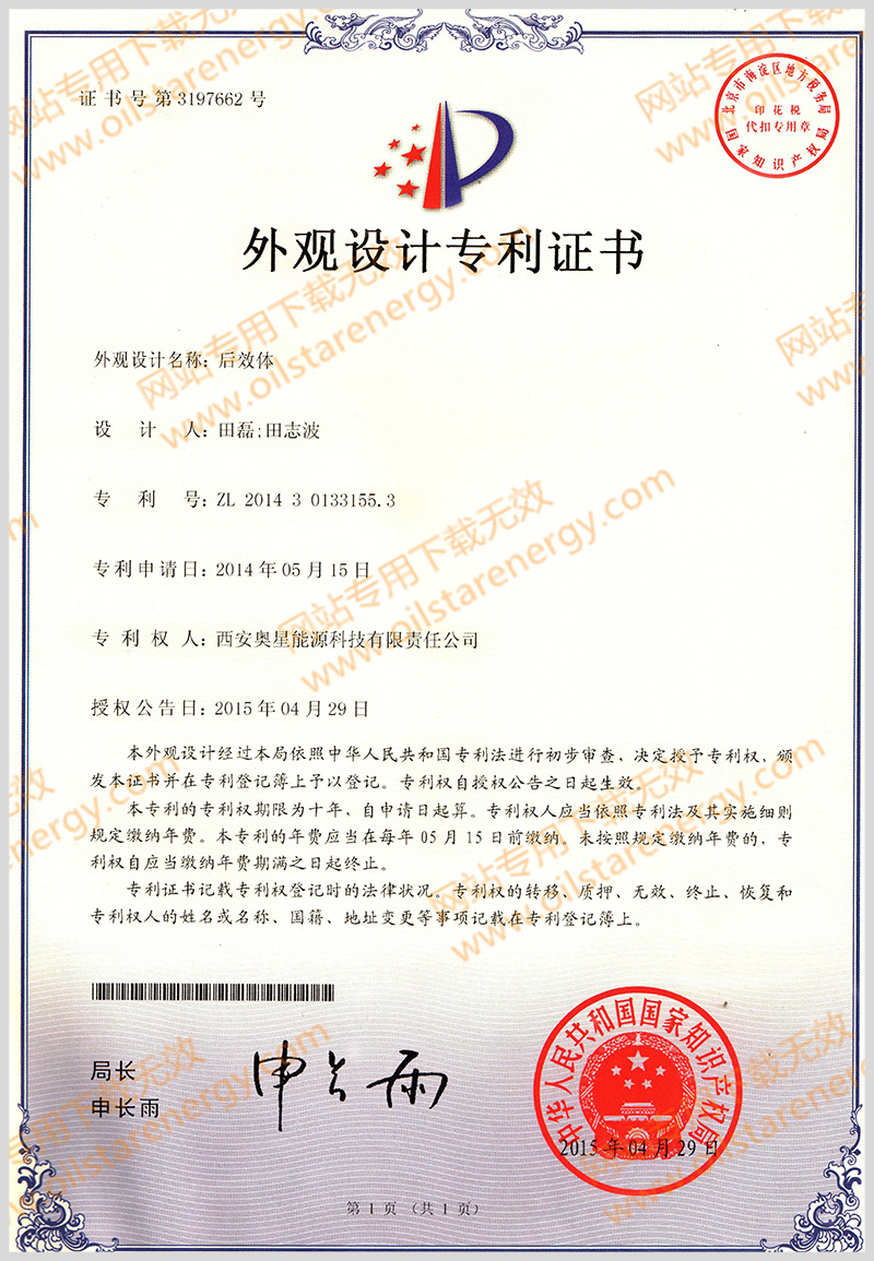 title='外观设计专利证'