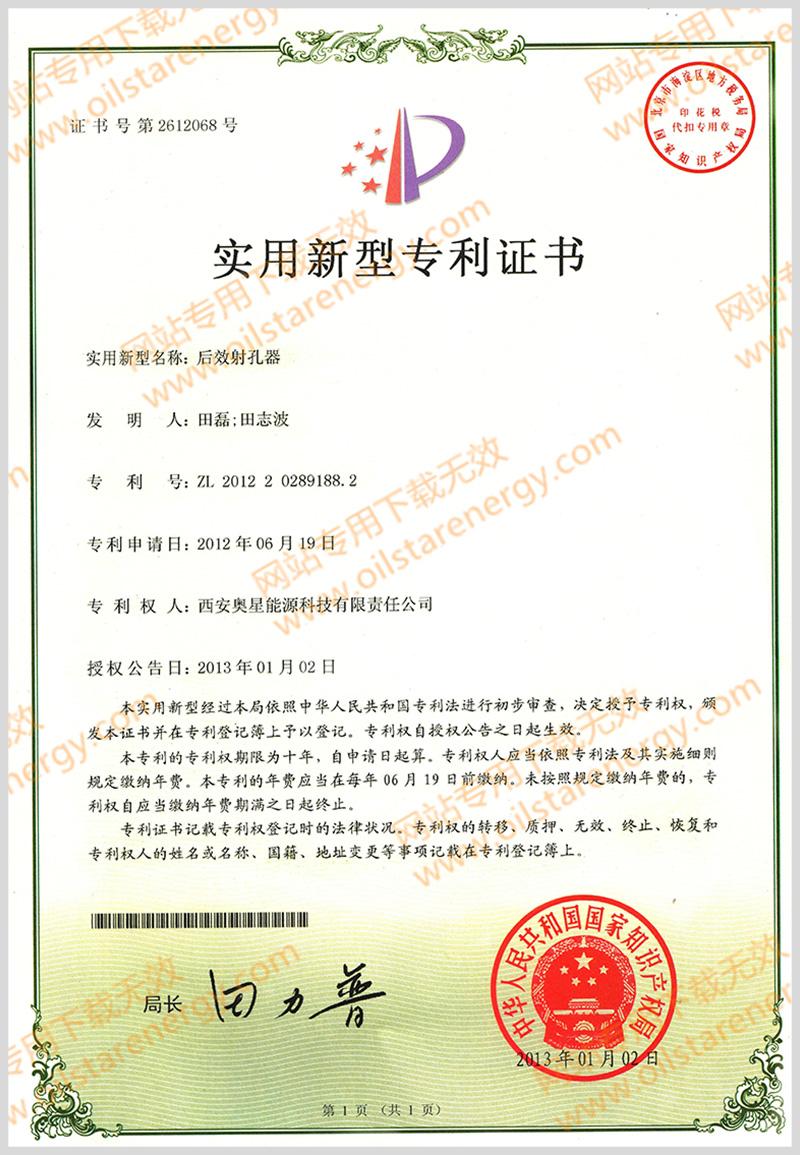 title='实用新型专利证'