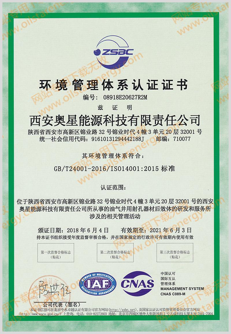 title='环境管理体系认证'